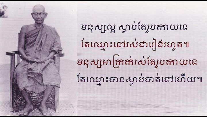 H.H. Chuon Nath