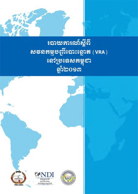Cambodia-Voter-Registry-Audit-2013-KHM-1