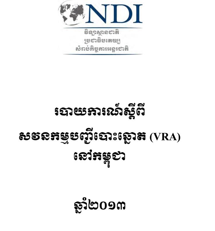 Cambodia-Voter-Registry-Audit-2013-KHM-2