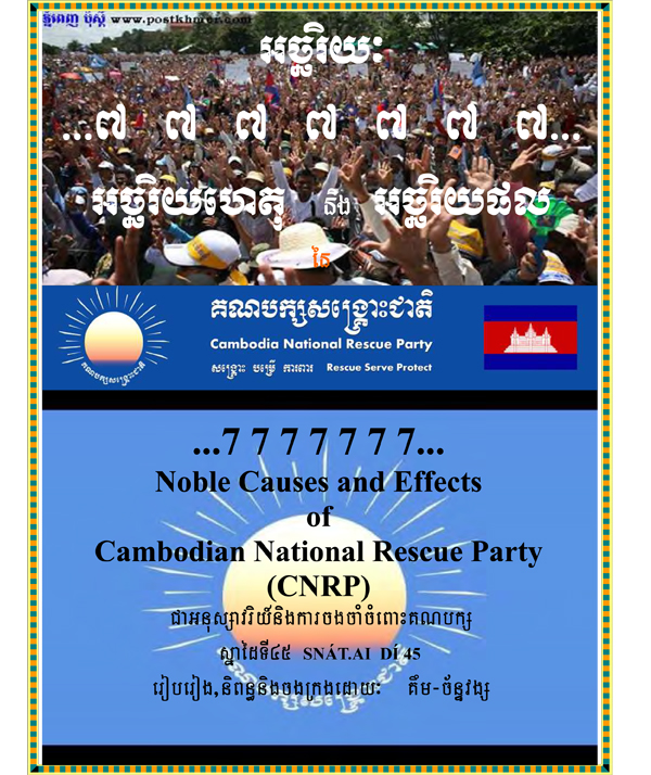 Book of CNRP acchariyahetu1-1